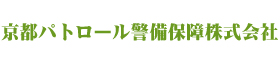 京都パトロール警備保障株式会社